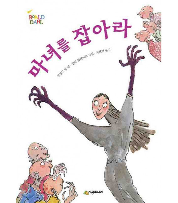 The Witches by Roald Dahl - Korean Version