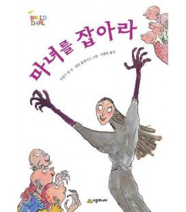 Hexen hexen von Roald Dahl - Koreanische Version