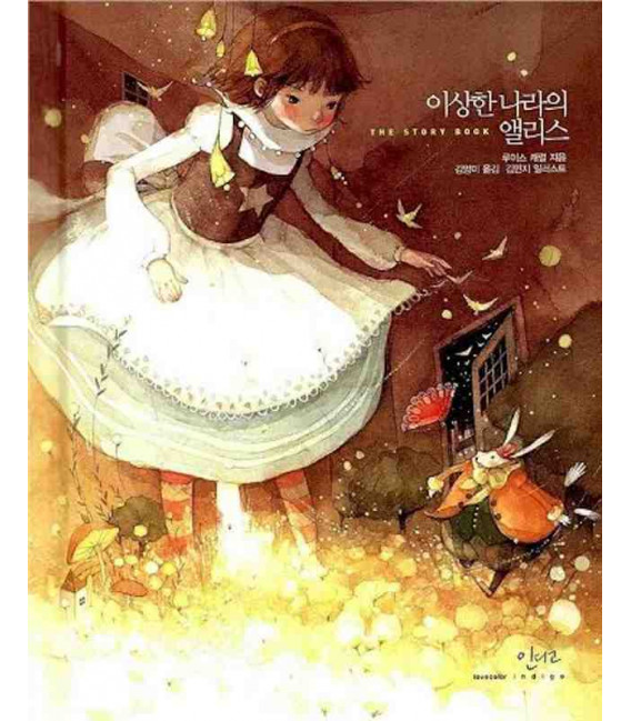 Alicia en el País de las Maravillas (Versión en coreano)