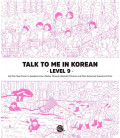 Talk to me in Korean - Level 9 - One Step Closer to Speaking Like a Native Through Idiomatic Phrases