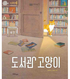 The Library Cat - Illustrated Story in Korean