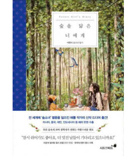 Forest Girl´s Diary Vol. 2
