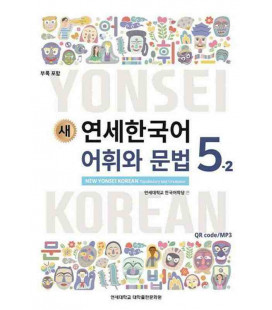 New Yonsei Korean - Vocabulary and Grammar 5-2 (QR code for audio MP3)