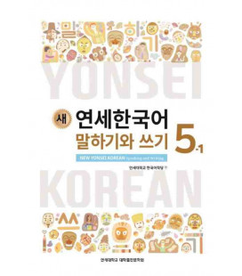 New Yonsei Korean - Speaking and Writing 5-1 (QR code for audio MP3)