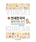 New Yonsei Korean - Speaking and Writing 5-2 (QR code for audio MP3)