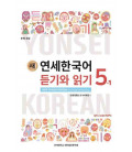 New Yonsei Korean - Listening and Reading 5-1 (QR code for audio MP3)
