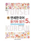 New Yonsei Korean - Listening and Reading 5-2 (QR code for audio MP3)