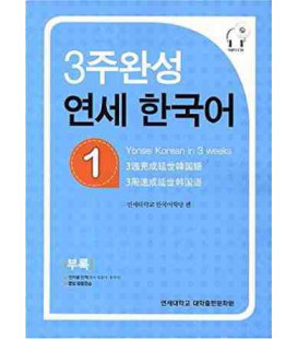 Yonsei Korean in 3 Weeks 1 (Textbuch+Übungsbuch+Lösungen+Audio scripts+CD-MP3)
