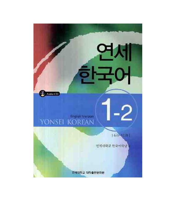 Yonsei Korean 1-2 (English Version) - Incluye CD