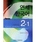 Yonsei Korean 2-1 (English Version) - CD inclus