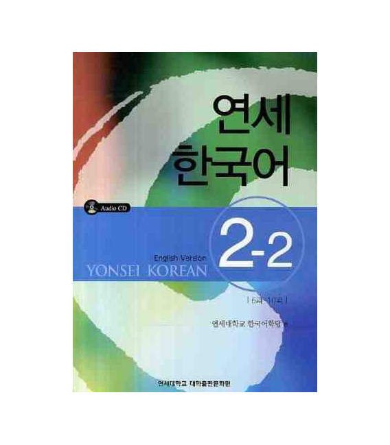Yonsei Korean 2-2 (English Version) - CD incluso