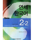 Yonsei Korean 2-2 (English Version) - CD inclus