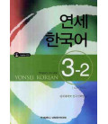 Yonsei Korean 3-2 (English Version) - CD incluso