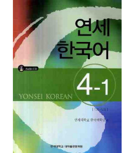 Yonsei Korean 4-1 (CD Included)