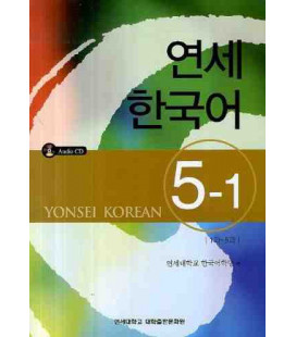 Yonsei Korean 5-1 (CD inklusive)