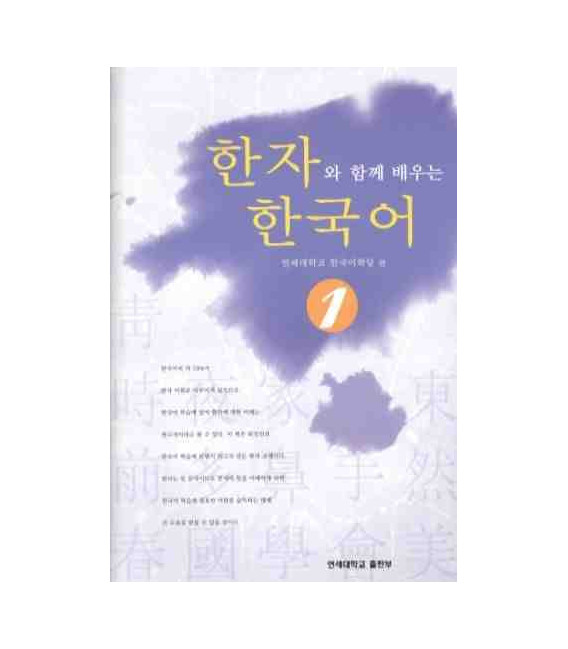 Learning Korean with Chienese Characters 1