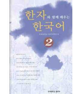 Learning Korean with Chinese Characters 2