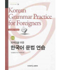 Korean Grammar Practice for Foreigners - Intermediate Level (English Version)