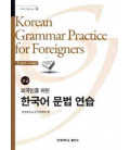 Korean Grammar Practice for Foreigners - Advanced Level (English Version)
