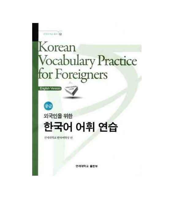 Korean Vocabulary Practice for Foreigners - Intermediate Level (English Version)
