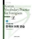 Korean Vocabulary Practice for Foreigners - Intermediate Level (Englische Version)