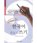 Mastering Intermediate Korean Writing Within a Month Vol. 1