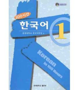 Korean in 100 Hours Vol 1. (CD Included)
