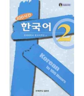 Korean in 100 Hours Vol 2. (CD Included)