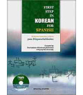 First Step in Korean for Spanish (includes CD)