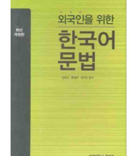 Korean Grammar for Foreigners (schriftliche Version nur auf koreanisch)