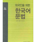 Korean Grammar for Foreigners (Korean Language version)