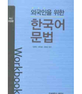 Korean Grammar for Foreigners- Workbook (versión escrita sólo en coreano)