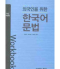 Korean Grammar for Foreigners- Workbook (version écrite uniquement en coréen)