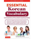Korean Vocabulary Practice for Foreigners - Advanced Level (English Version)