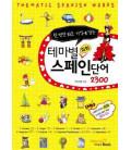 Theme Dialogue Vocabulary 2300 Spanish Version (Buch + CD MP3)