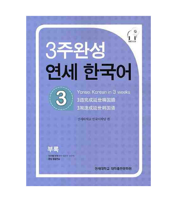 Yonsei Korean in 3 Weeks 3 (Textbook+Workbook+Keys+Audio scrips+CD-MP3)
