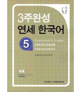 Yonsei Korean in 3 Weeks 5 (Textbook+Workbook+Lösungen+Audio scripts+CD-MP3)