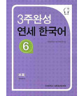 Yonsei Korean in 3 Weeks 6 (Textbook+Workbook+Keys+Audio scrips+CD-MP3)