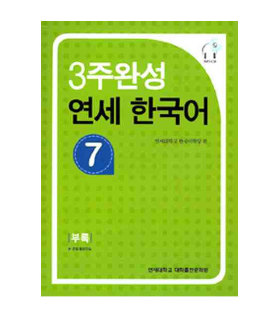Yonsei Korean in 3 Weeks 7 (Textbook+Workbook+Keys+Audio scrips+CD-MP3)
