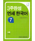 Yonsei Korean in 3 Weeks 7 (Textbook+Workbook+Lösungen+Audio scripts+CD-MP3)