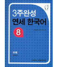 Yonsei Korean in 3 Weeks 8 (Textbook+Workbook+Lösungen+Audio scripts+CD-MP3)