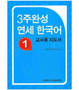 Yonsei Korean in 3 weeks 1 (Teacher's Guide Book)