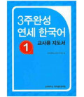 Yonsei Korean 1-2 (Englische Version) - CD inklusive