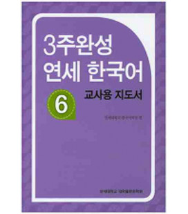 Yonsei Korean in 3 weeks 6 (Teacher's Guide Book)