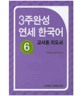 Yonsei Korean 5-2 (CD Included)