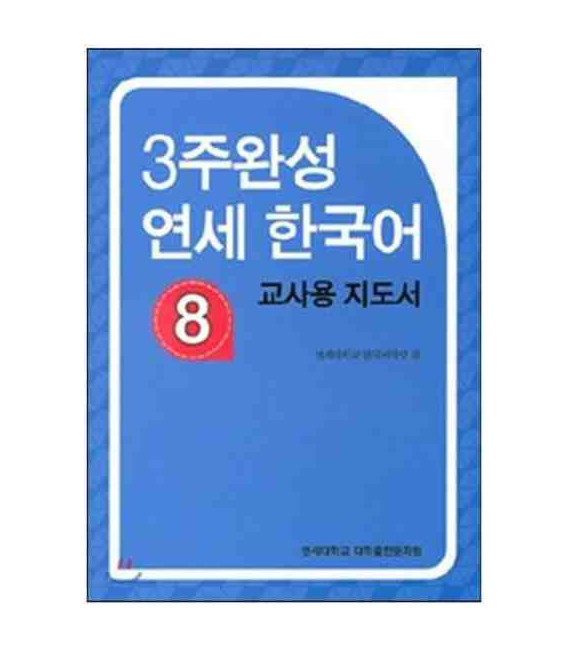 Yonsei Korean in 3 weeks 8 (Teacher's Guide Book)