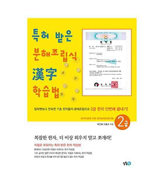 Enjoy Learning Korean Hanja - Level 2 -El más sencillo- (Korean Version)