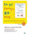 The Korean Language - Structure, Use and Context