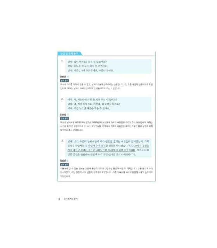 Yonsei Topik II- Listening (Test of Proficiency in Korean)- Type