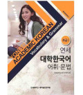 Korean Grammar for International Learners (New Edition) - Workbook